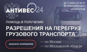 Разрешение на перегруз грузового автомобиля цена