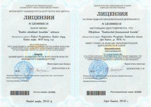 Как проверить лицензию на право ведения образовательной деятельности