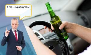 Лишили прав за наркологическое опьянение