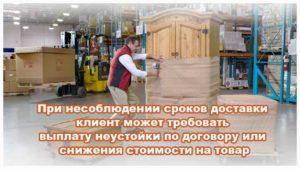 За чей счет осуществляется доставка некачественной мебели в магазин