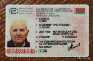 Как заменить белорусские права на российские