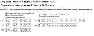 Если ндфл оплатили не вовремя в 2020 году