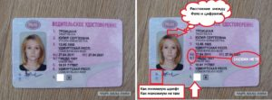 Какого размера фото на права в россии
