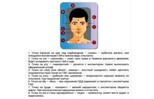Знаки на водительском удостоверении