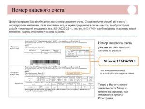 Как узнать номер лицевого счета за отопление по адресу