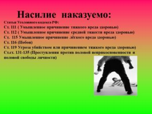 Угроза нанесения телесных повреждений статья ук рф