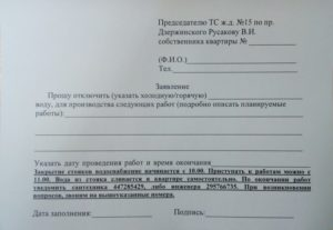 Заявление на отключения отопления в квартире