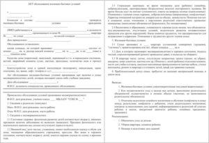 Акт контрольного обследования семьи образец заполнения