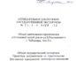 Отрицательное заключение экспертизы проектной документации судебная практика