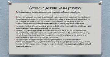 Согласие должника на уступку права требования образец