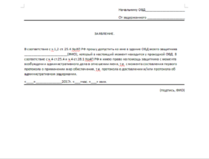 Заявдение об отказе от защитника и назначении в уловном судопроизводстве