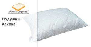 Как вернуть подушку в асконе