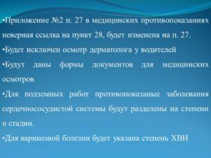 Профосмотр приложение 2 п 27 13