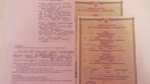 Записать ребенка на отца без регистрации брака